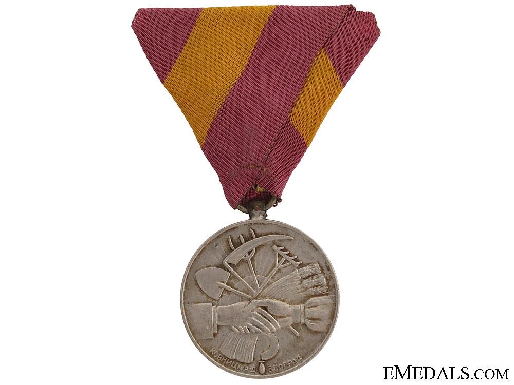 eMedals-Royal Serbian Agricultural Society 1894