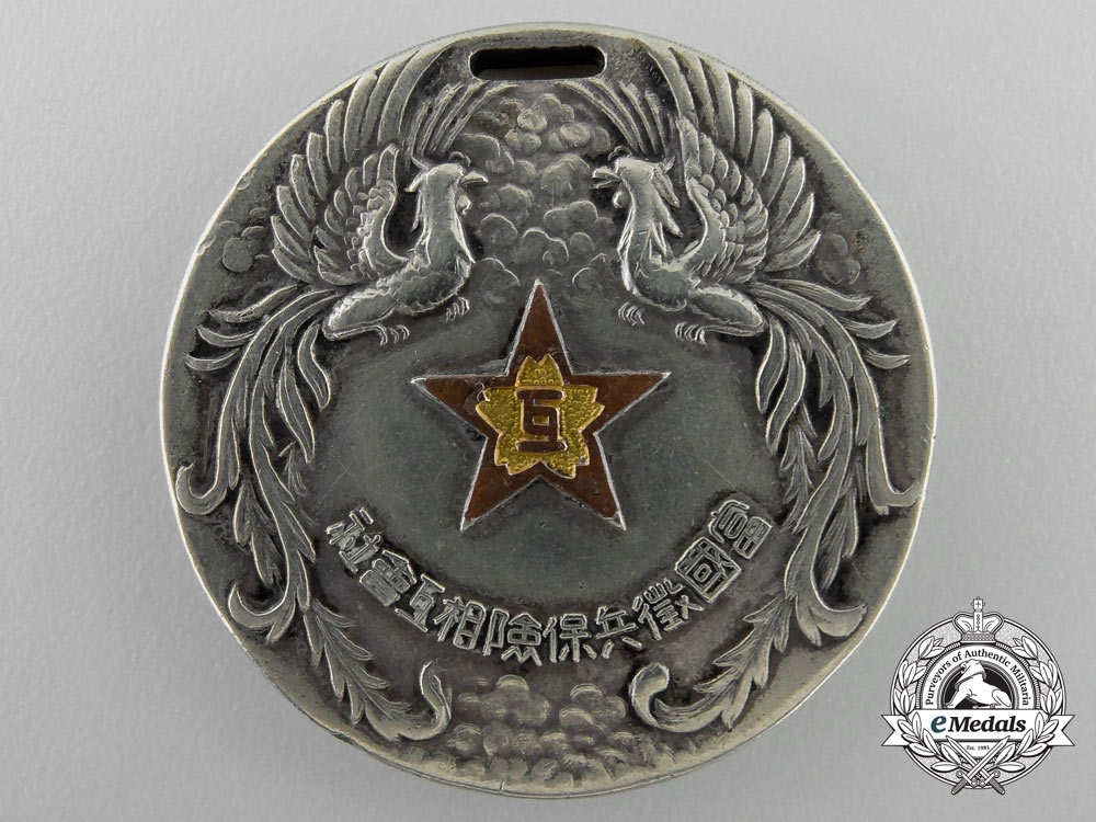 eMedals-A FuGuo Mutual Conscription Insurance Society Medal