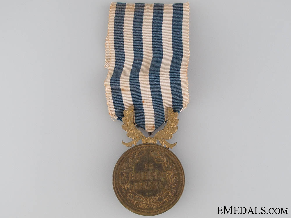 eMedals-Serbian Medal for Military Merit