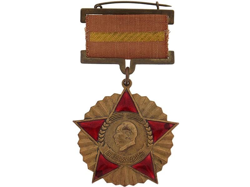 Resist U.S. Aggression, Aid Korea Commemorative Medal