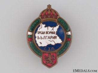 1910 Bulgarian Reserve Officer's Badge