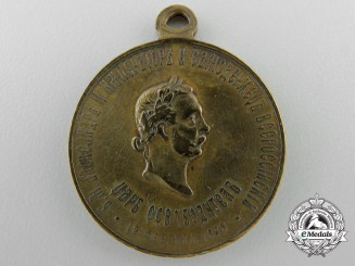 An 1878  Imperial Russian Bulgarian Campaign Medal
