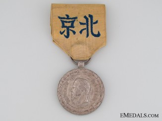 An 1860 French China Expedition Medal