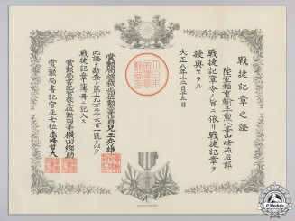 An Award Document for the Japanese Victory Medal