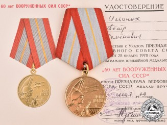 Russia, Soviet Union. A 60 Years of the Soviet Armed Forces Commemorative Medal