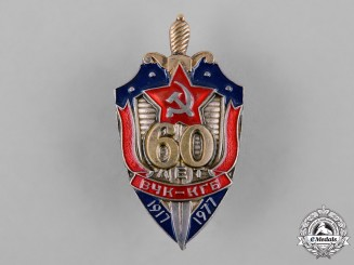 Russia, Soviet Union. A Cheka-KGB 60th Anniversary Badge 1917-1977