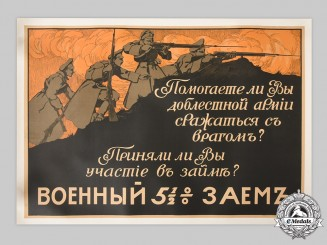 Russia, Imperial. A 1916 First World War Bond Poster, by Sigsidmunds Vidbergs