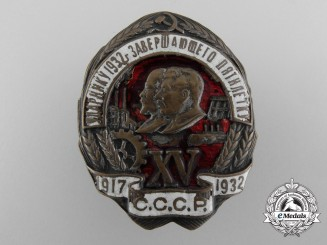 A Soviet Shock Worker Badge 1917-1932