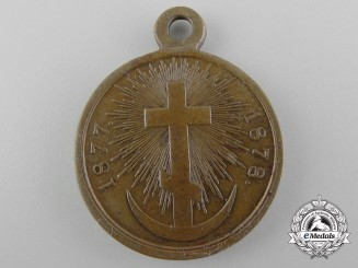 A Russian Imperial Medal for the Turkish War 1878-1879