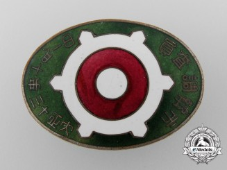 A 1924 Japanese Investigator's Badge