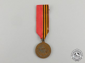 An Imperial Russian Medal for the Russo-Japanese War 1904-1905