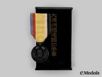 Japan, Occupied, Manchukuo. A National Foundation Merit Medal with Case