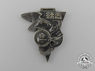 A Second War Japanese Navy Work School; General Department Graduation Badge