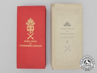 A Bulgarian Order of St. Alexander; Grand Cross with Swords Case & Carton