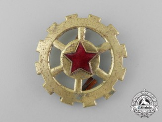 A Republic of Yugoslavia Factory Protection Militia Badge 1946 - 1948