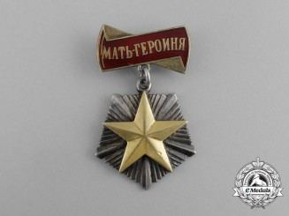 Russia, Soviet Union. An Order of Mother Heroine