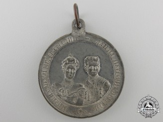 An 1899 Wedding Medal of Danilo & Milica