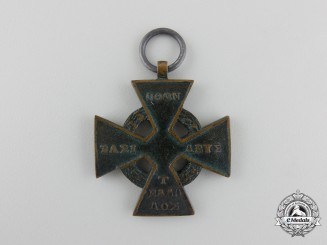An 1837 Commemorative Cross of Bavarian Volunteers