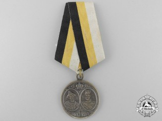 An Imperial Russian 1613-1913 House of Romanov Anniversary Medal