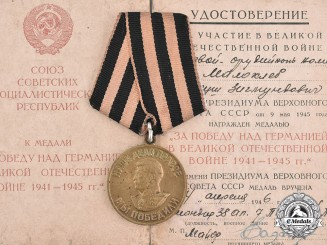 Russia, Soviet Union. A Medal for the Victory over Germany in the Great Patriotic War 1941-1945