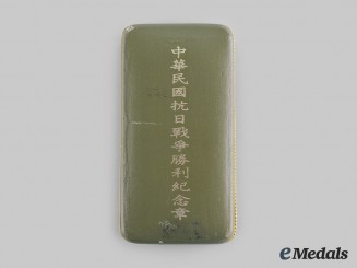 China, Republic. A Second Sino-Japanese War Medal in Commemoration of Victory in the Resistance Against Aggression 1937-1945 Case