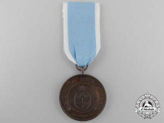 An 1870-85 Argentinian Chaco Campaign Medal