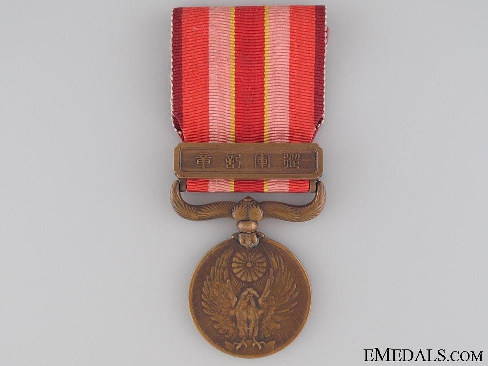 1931-1934 Manchurian Incident Medal