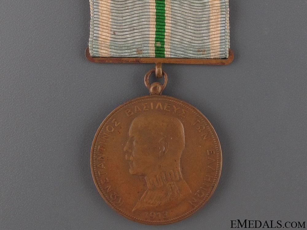 Medal of the Greek-Bulgarian War 1913