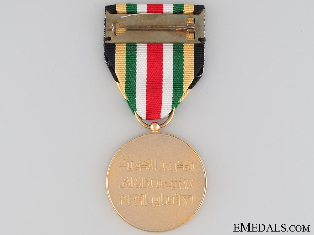 1991 UAE Liberation of Kuwait Medal