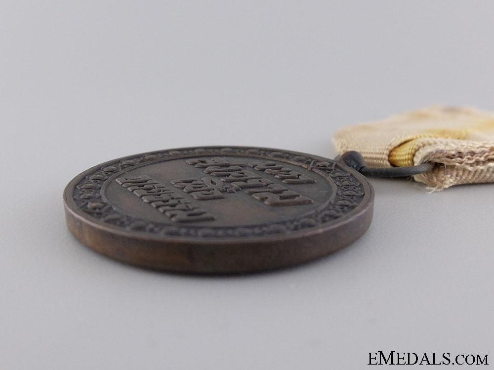 A Rare First War Thailand Victory Medal