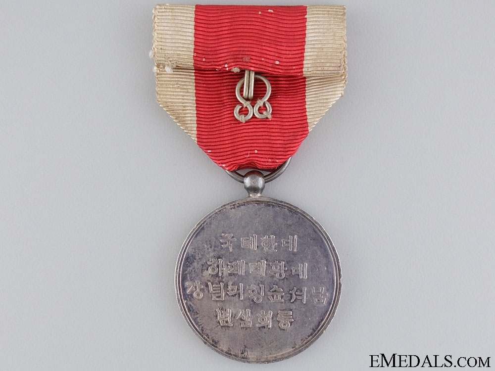 1909 Emperor Yung Hi Imperial Tour Medal