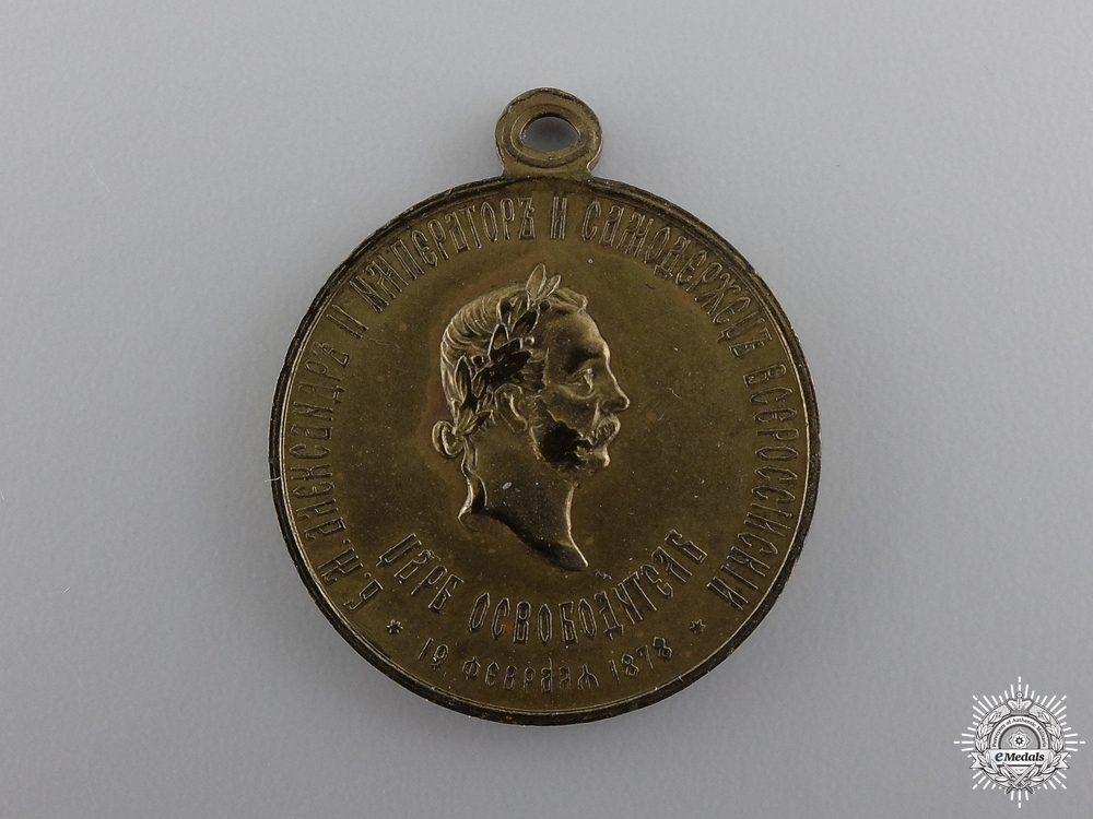 A 1878 Bulgarian Campaign Medal