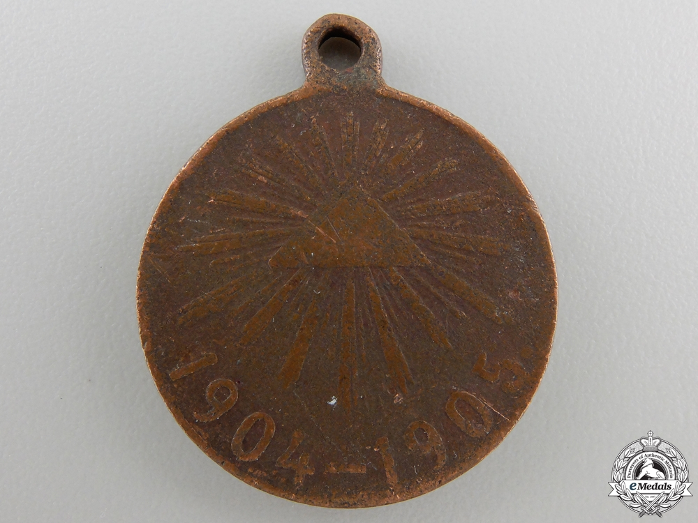 A 1904-1905 Russian Imperial Japanese War Campaign Medal