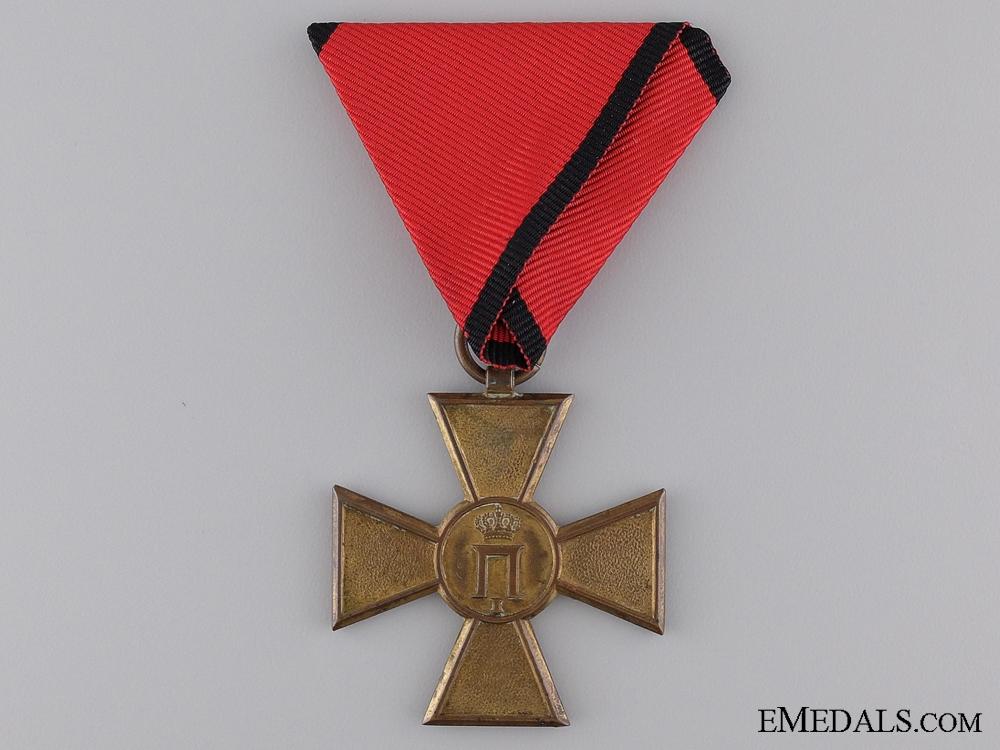 A 1913 Serbian-Bulgarian War Campaign Medal