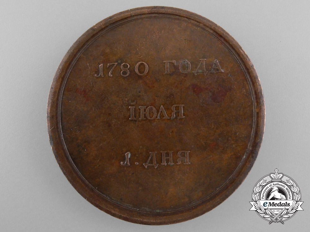 Russia, Imperial. A Visit of the Holy Roman Emperor Joseph II to Russia Medal, c.1780
