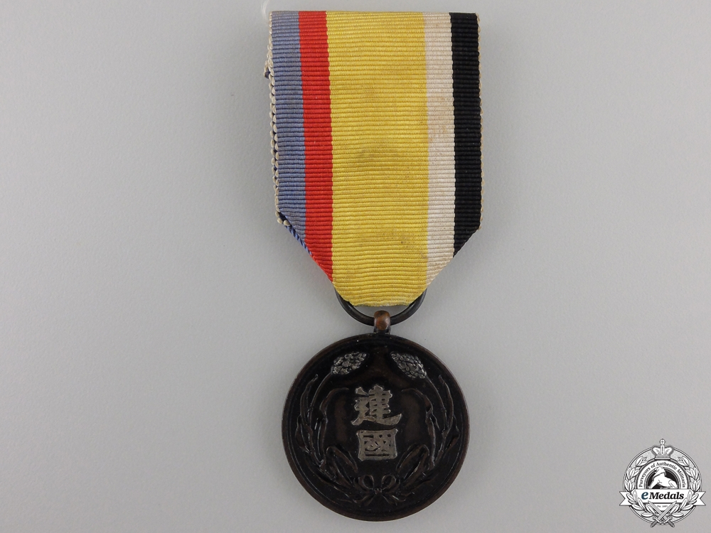 A Japanese National Foundation Merit Medal
