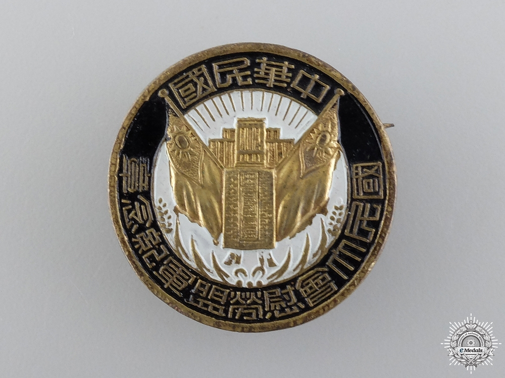 A Second War Chinese Congress Welcome Badge
