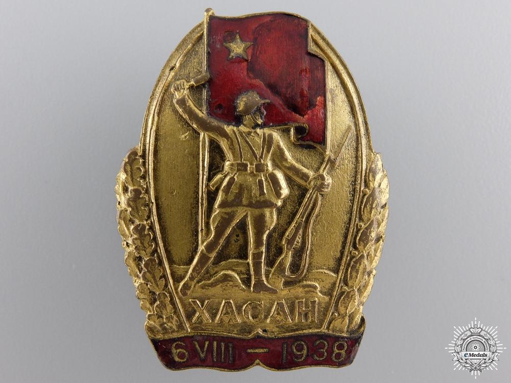 A Soviet 1938 Hasan Badge; Manchukuo Incident