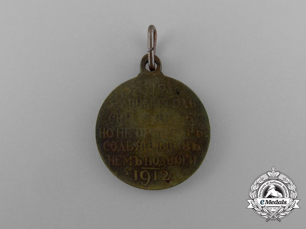 A Russian Imperial Medal for the Centenary of the 1812 War