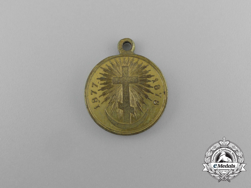 A Russian Imperial Campaign Medal for the Turkish War 1877-1878; Bronze Grade