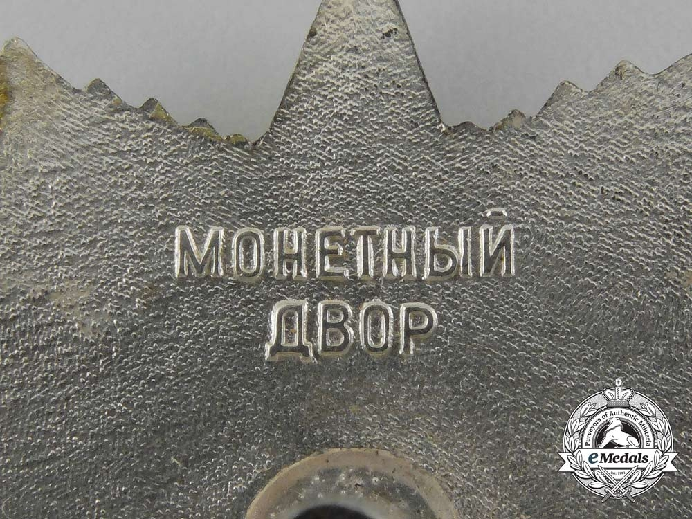 A Soviet Russian Order of the Patriotic War; 2nd Class,