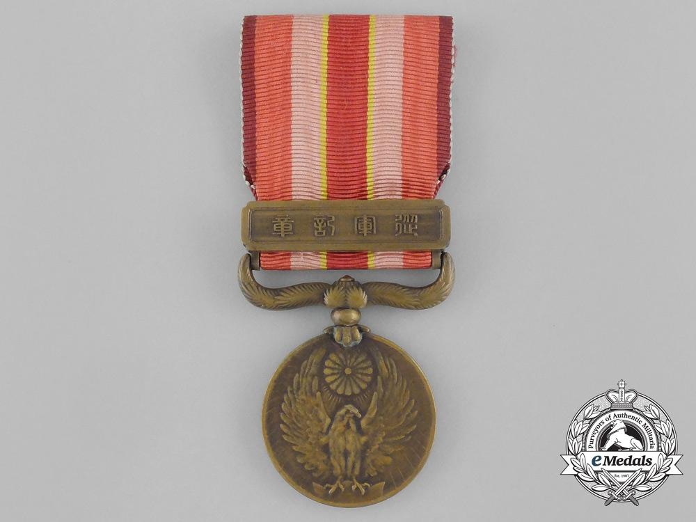 A 1931-1934 Japanese Manchurian Incident Medal