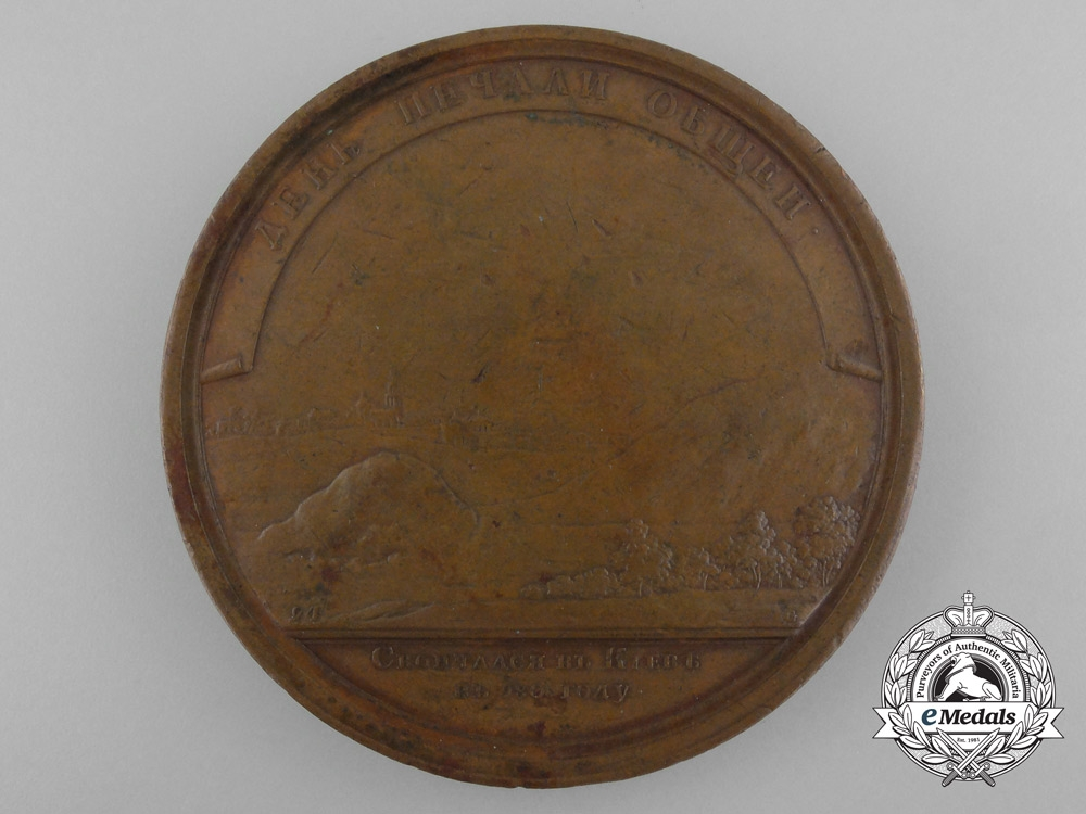 Russia, Imperial. A Prince Yaropolk I Table Medal