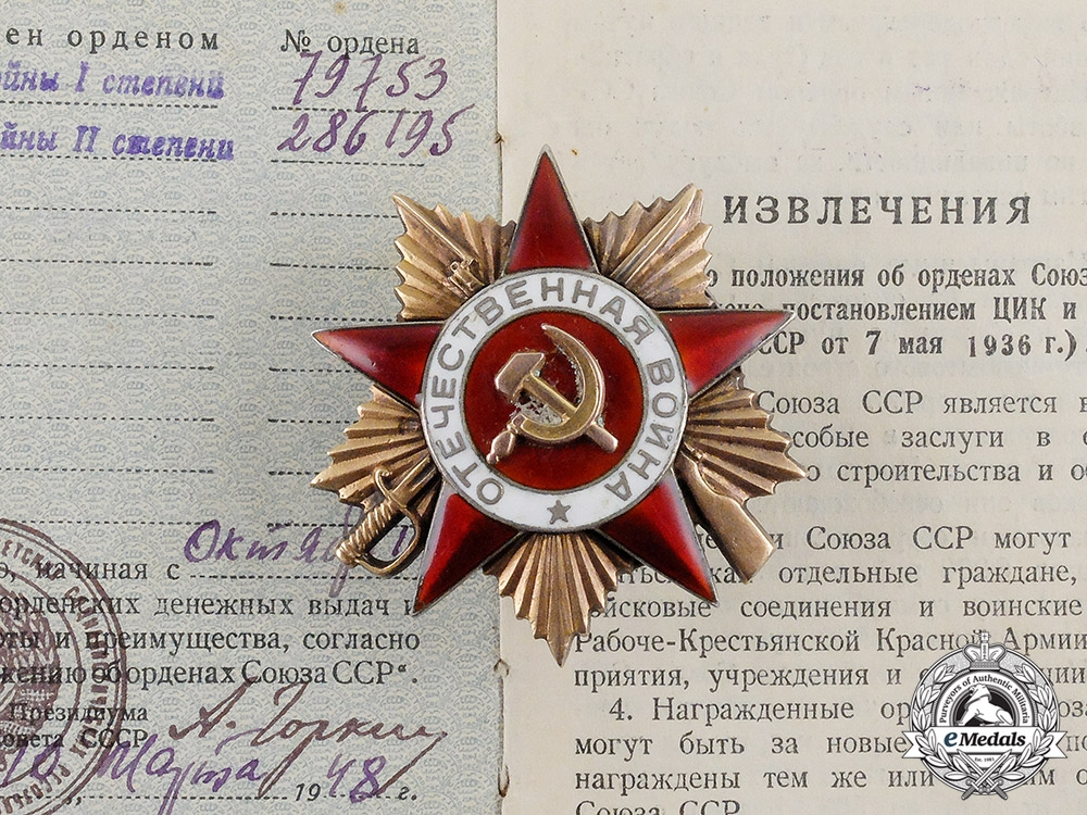 Russia, Soviet Union, An Order of the Patriotic War, 1st Class, Type 2, Variation 1