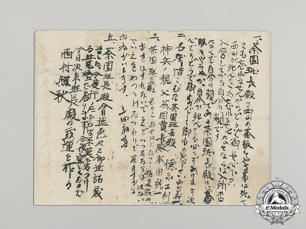 Japan, Empire. Insignia & Documents of Surrendered Lieutenant General Fumio Miyashita,