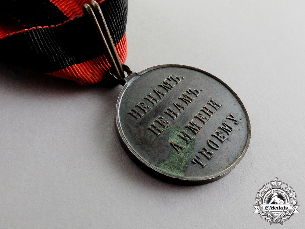 Russia, Imperial. A Medal for the War of 1812, Bronze Grade for Civilians