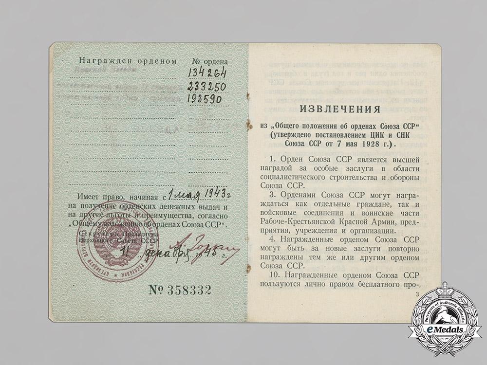 Russia, Soviet Union. An Artillery Officer's Award Group
