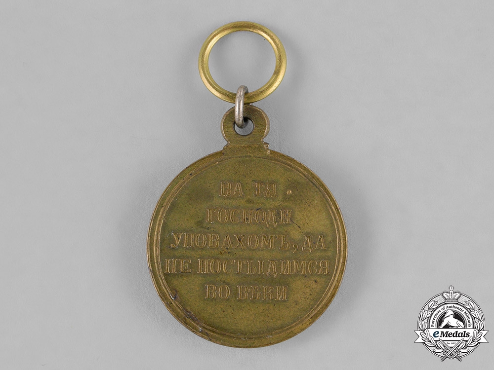 Imperial Russia. A Crimean War 1853-1856 Campaign Medal