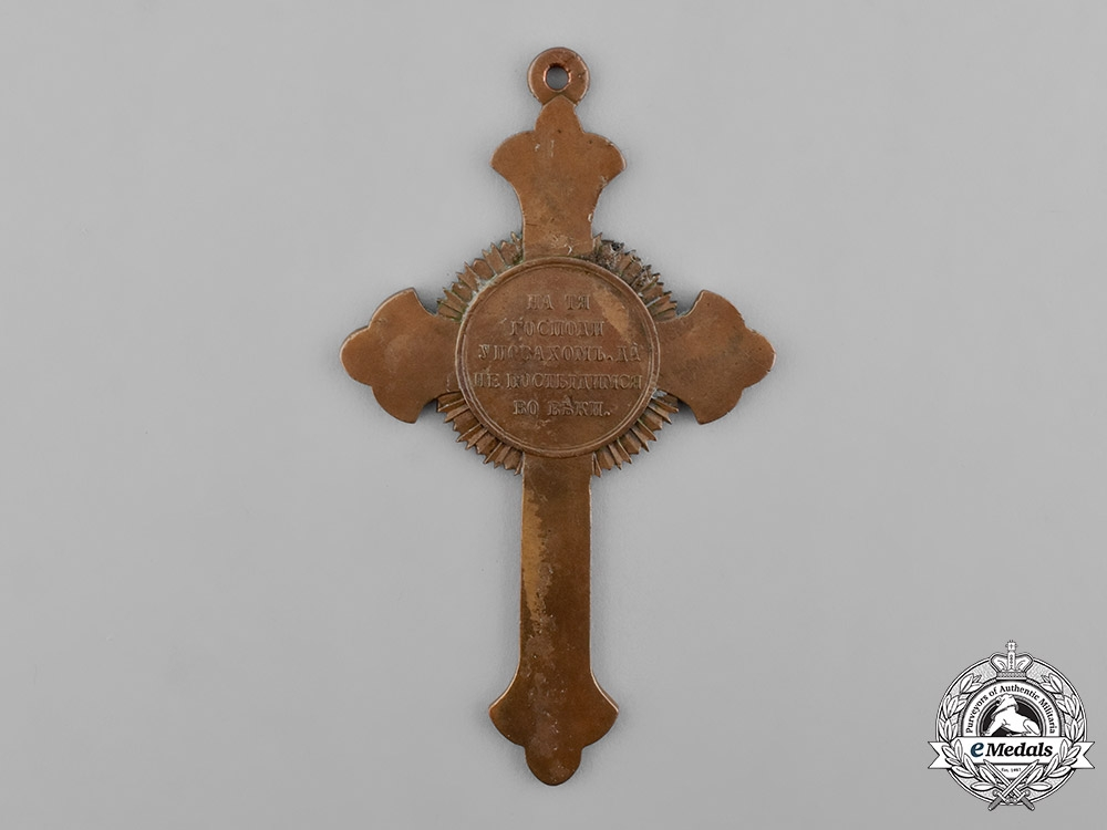 Russia, Imperial. A Cross to the Clergy for the War of 1853-1856