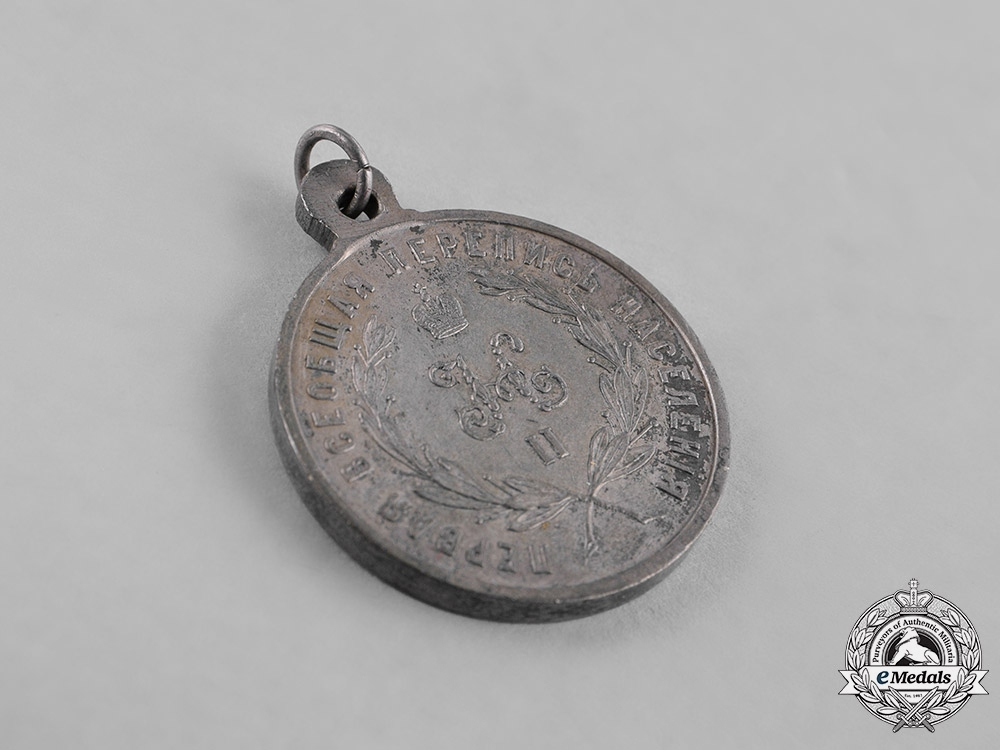 Russia, Imperial. A Medal for Labour in the First General Population Census, Silver Grade